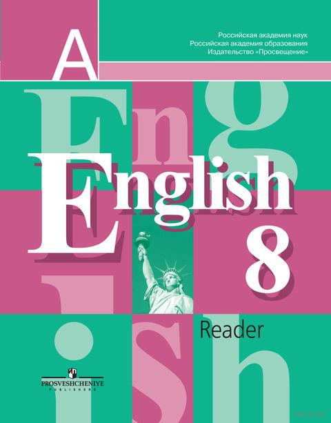 Английский язык. 8 класс. Книга для чтения — фото, картинка