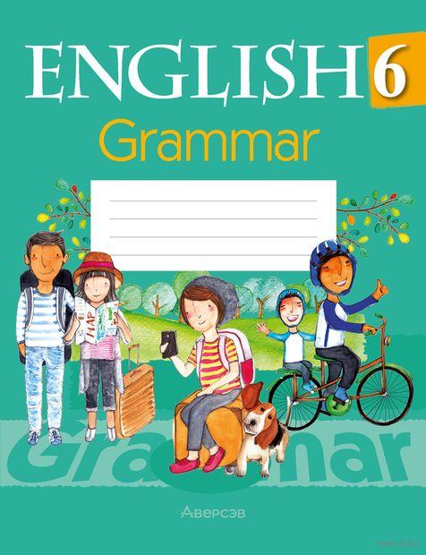Английский язык. 6 класс. Тетрадь по грамматике — фото, картинка