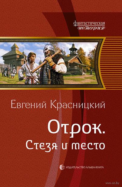 Отрок. Стезя и место. Евгений Красницкий