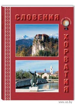 Словения. Хорватия — фото, картинка