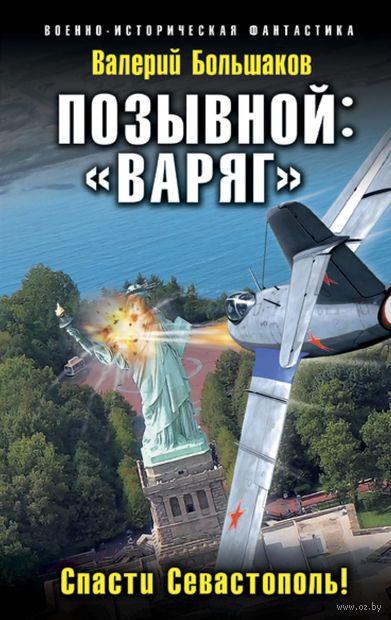 """Позывной. """"Варяг"""". Спасти Севастополь! — фото, картинка"""