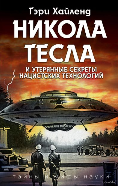 Никола Тесла и утерянные секреты нацистских технологий — фото, картинка
