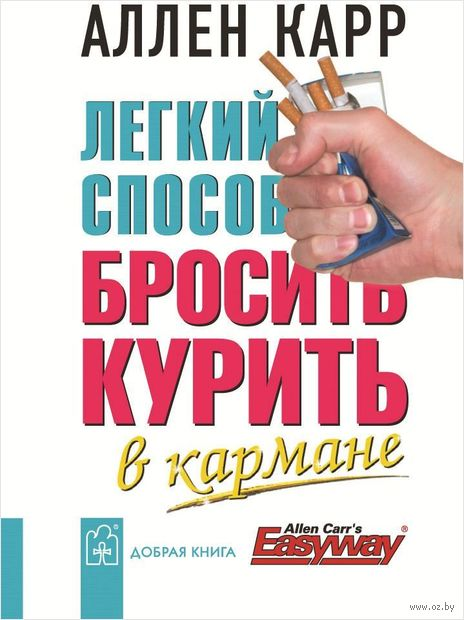 Легкий способ бросить курить в кармане — фото, картинка