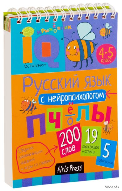 Русский язык с нейропсихологом. 4-5 класс — фото, картинка