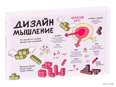 Дизайн-мышление. От инсайта к новым продуктам и рынкам — фото, картинка