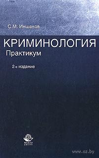 Криминология. Практикум. Сергей Иншаков