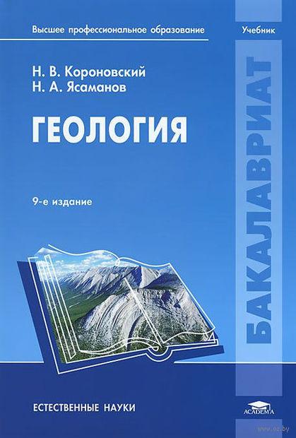 Геология. Николай Короновский, Николай Ясаманов