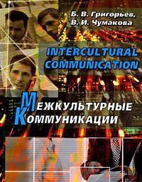 Межкультурные коммуникации. Борис Григорьев