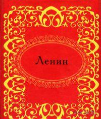 Ленин (миниатюрное издание) — фото, картинка