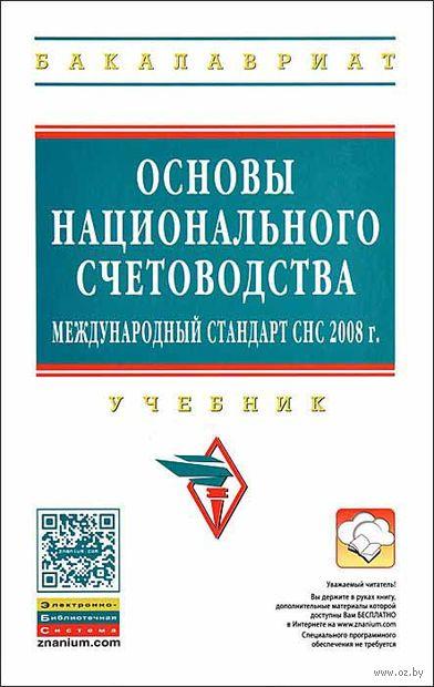 Основы национального счетоводства. Международный стандарт СНС 2008 г. Юрий Иванов