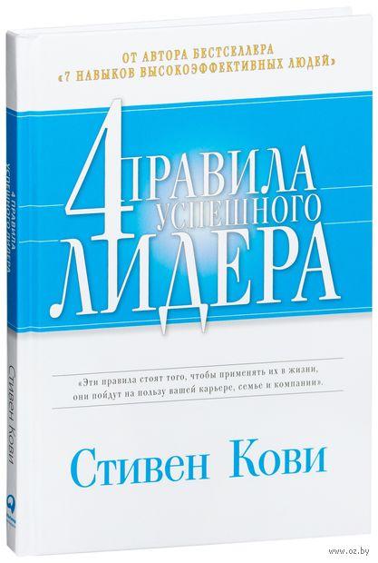 Четыре правила успешного лидера — фото, картинка
