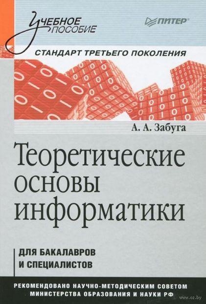 Теоретические основы информатики. Учебное пособие. А. Забуга
