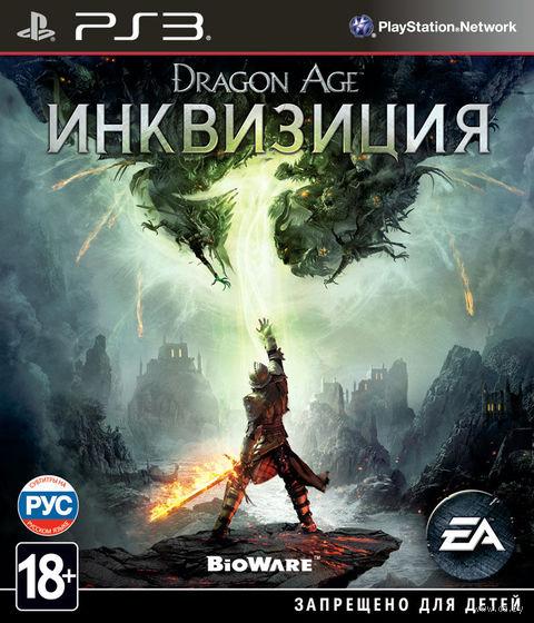 Dragon Age: Инквизиция (PS3)
