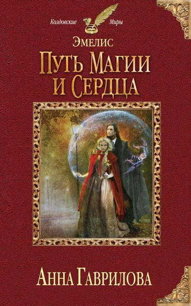Эмелис. Путь магии и сердца. Анна Гаврилова