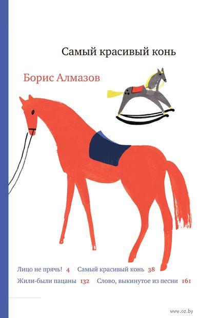 Самый красивый конь. Борис Алмазов