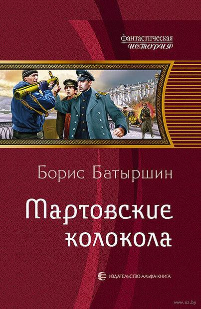 Мартовские колокола. Борис Батыршин