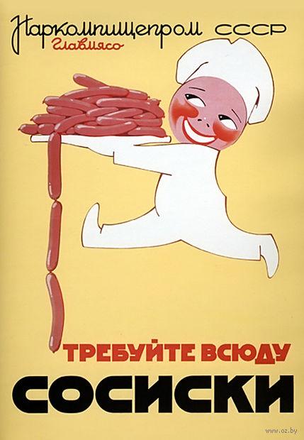 """Магнит сувенирный """"Советские плакаты"""" (арт. 1022)"""