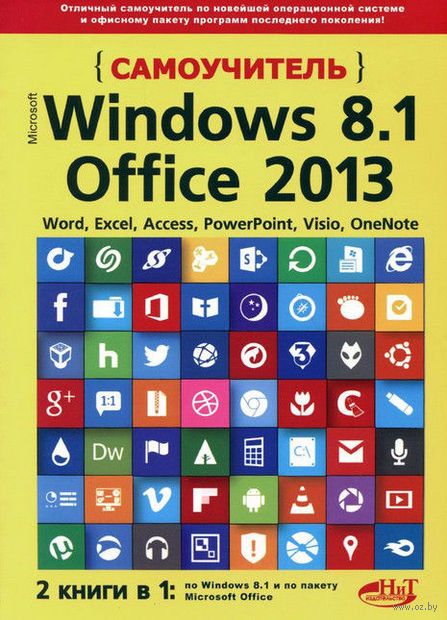 Самоучитель Windows 8.1 + Office 2013. Р. Прокди, А. Кропп, И. Загудаев