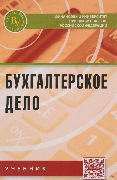Бухгалтерское дело. Мария Вахрушина