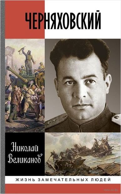 Черняховский. Николай Великанов