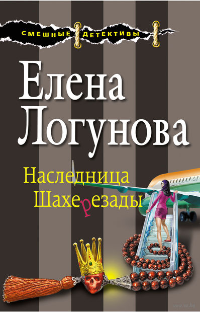 Наследница Шахерезады. Елена Логунова