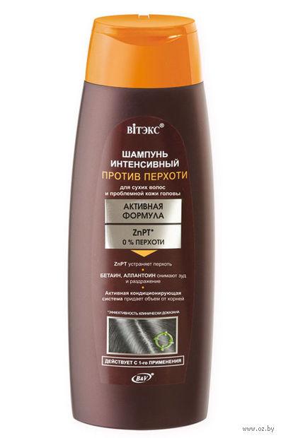 Шампунь против перхоти для сухих волос (400 мл)