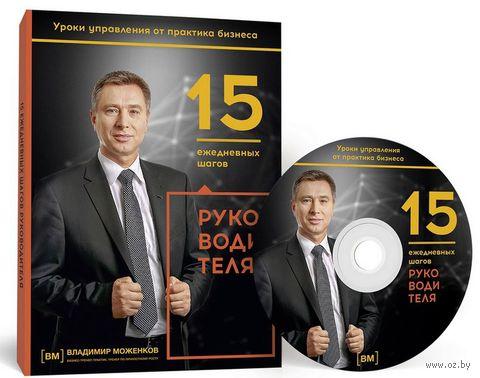 15 ежедневных шагов руководителя (+CD). Владимир Моженков