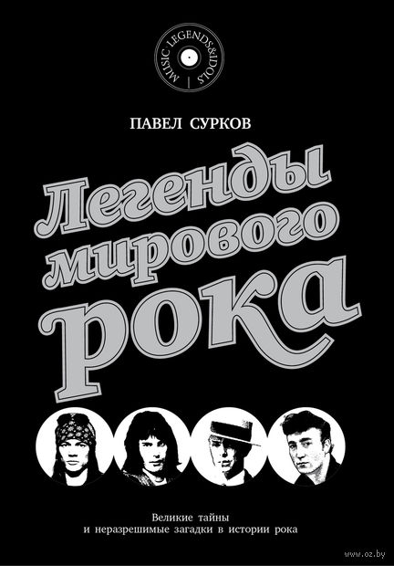 Легенды мирового рока. Павел Сурков