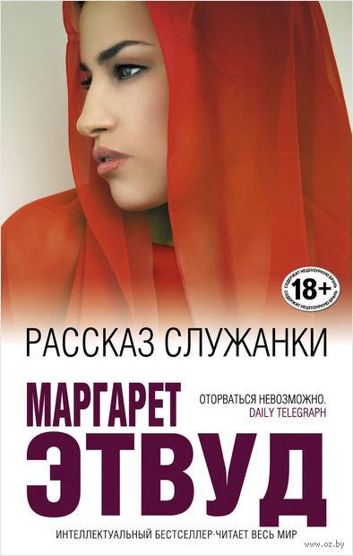 Рассказ служанки (18+). Маргарет Этвуд