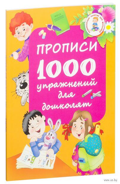 Прописи. 1000 упражнений для дошколят. М. Водолазова