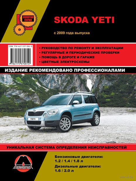 Skoda Yeti с 2009 г. Руководство по ремонту и эксплуатации