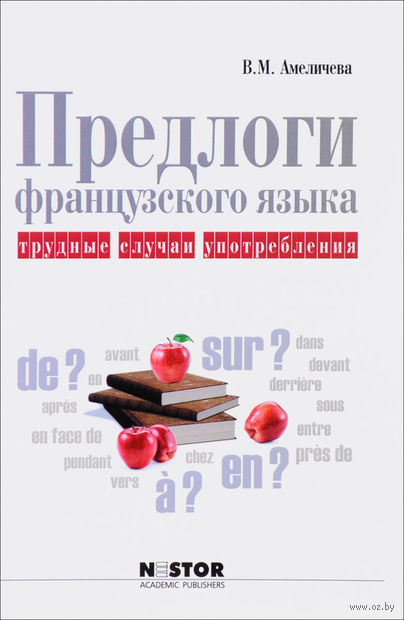 Предлоги французского языка. Трудные случаи употребления — фото, картинка