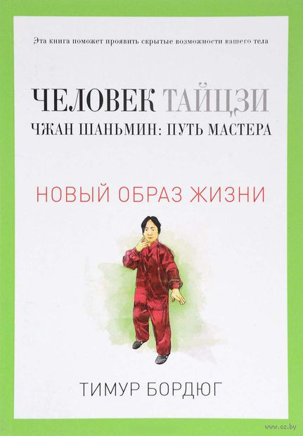 Человек тайцзи. Чжан Шаньмин: путь мастера. Новый образ жизни. Тимур Бордюг