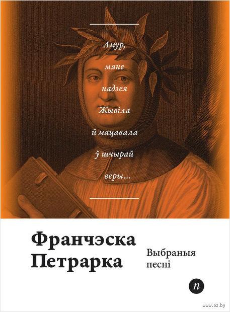 Франчэска Петрарка. Выбраныя песні. Франческо Петрарка