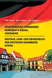 Практическая грамматика немецкого языка. Синтаксис — фото, картинка
