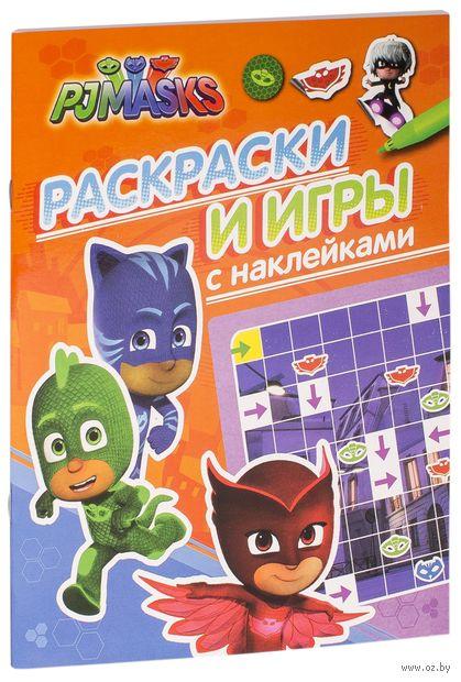 Герои в масках. Раскраски и игры с наклейками (оранжевая) — фото, картинка