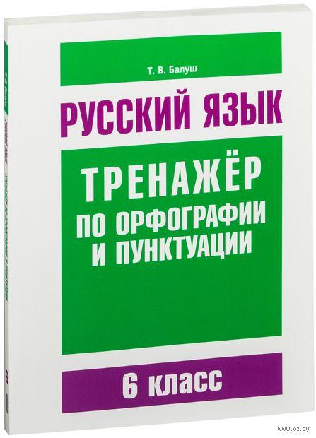 Русский язык. Тренажер по орфографии и пунктуации. 6 класс — фото, картинка