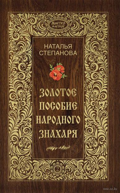 Золотое пособие народного знахаря. Книга 2 — фото, картинка
