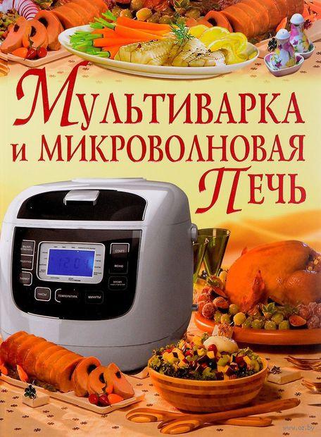 Мультиварка и микроволновая печь — фото, картинка
