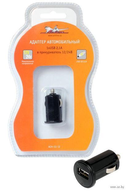 Адаптер автомобильный в прикуриватель (2.1 А; 12/24 В; арт. ACH-1U-12) — фото, картинка