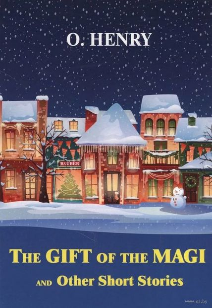 The Gift of the Magi and Other Short Stories (м) — фото, картинка