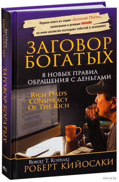 Заговор богатых. Роберт Кийосаки