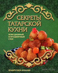 Секреты татарской кухни