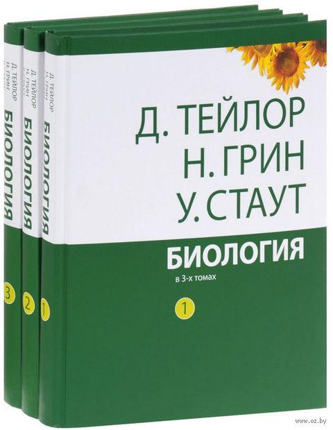 Биология (комплект из 3 книг). Деннис Тейлор, Найджел Грин, Уилф Стаут