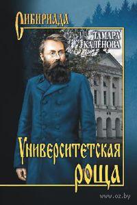 Университетская роща. Тамара Каленова