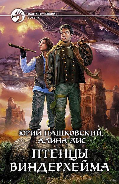 Птенцы Виндерхейма. Юрий Пашковский, Алина Лис