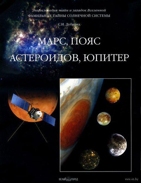 Марс. Пояс астероидов. Юпитер. Светлана Дубкова