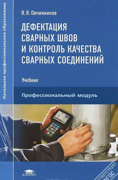 Дефектация сварных швов и контроль качества сварных соединений. Виктор Овчинников