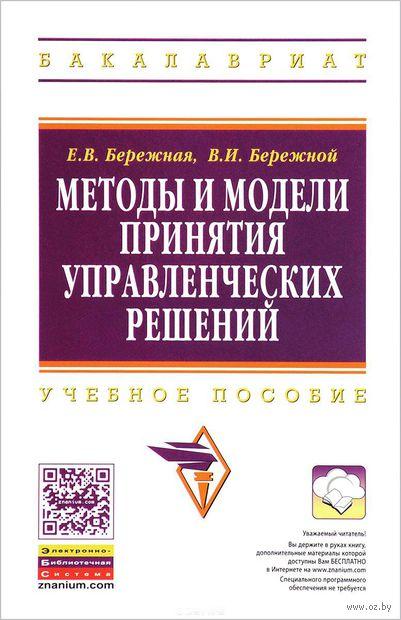 Методы и модели принятия управленческих решений. Елена Бережная, Владимир Бережной