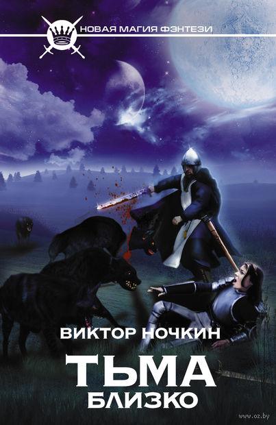 Тьма близко. Виктор Ночкин